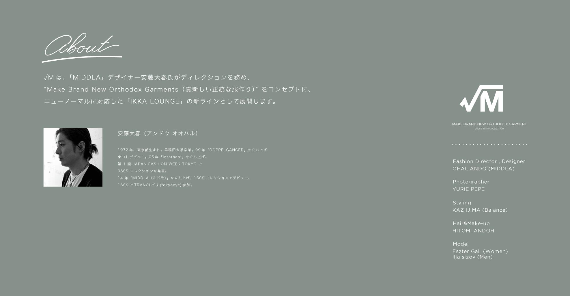 """√Mは、「MIDDLA」デザイナー安藤大春氏がディレクションを務め、""""Make Brand New Orthodox Garments(真新しい正統な服作り)""""をコンセプトに、ニューノーマルに対応した「IKKA LOUNGE」の新ラインとして展開します。"""