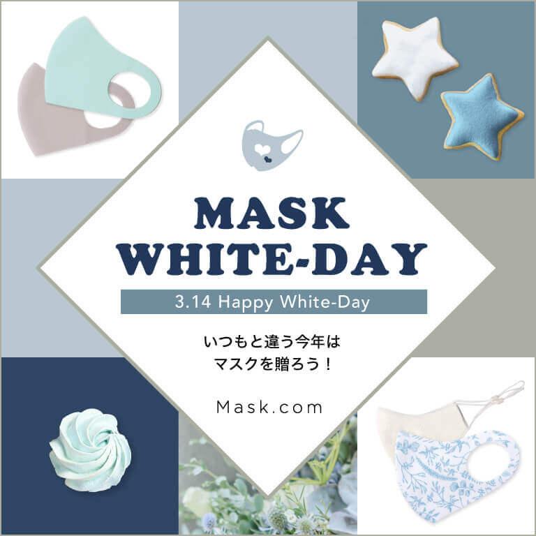 マスクドットコム マスクギフト ホワイトデー2021
