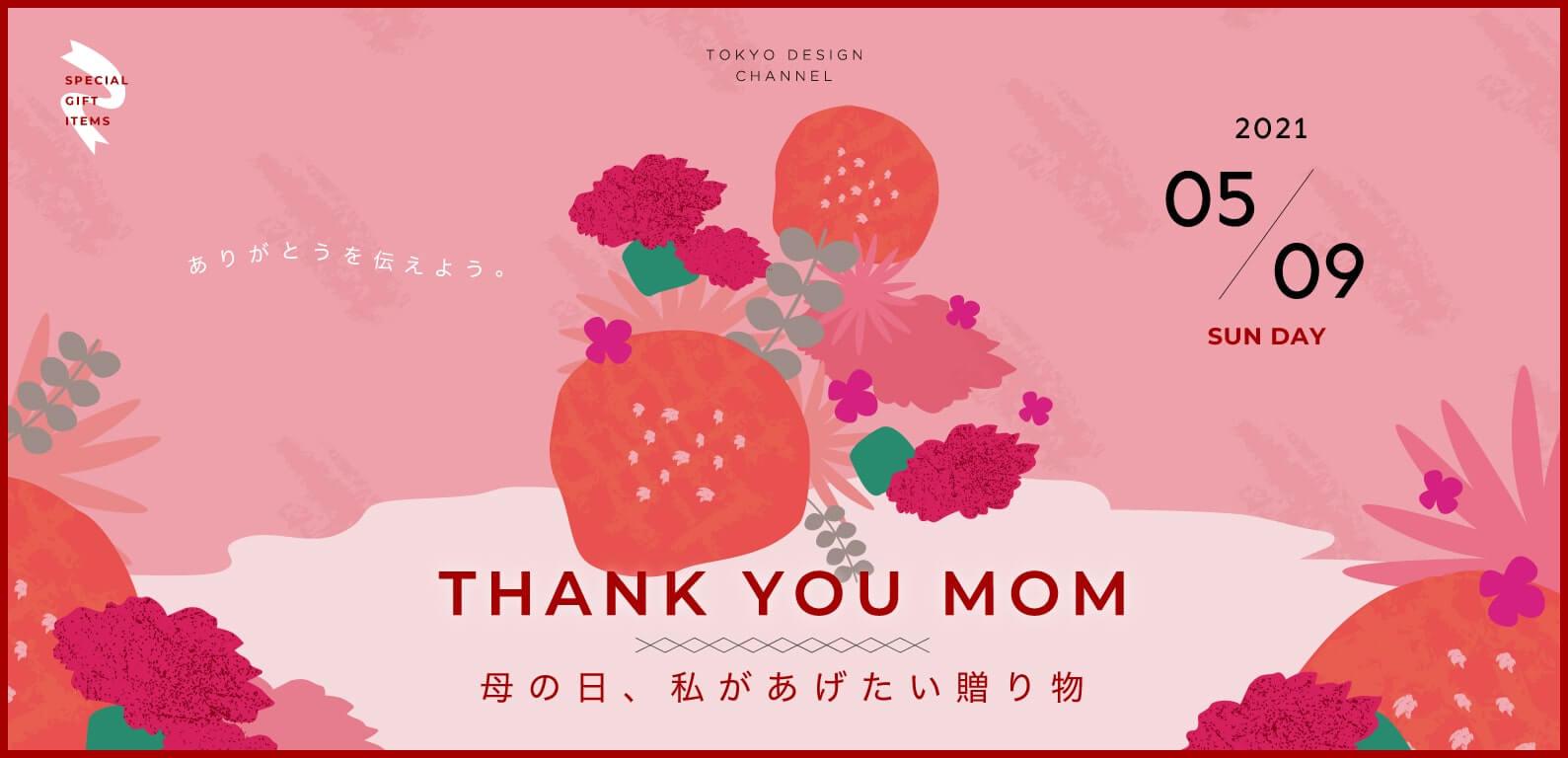 TDC THANK YOU MOM 母の日、私があげたい贈り物