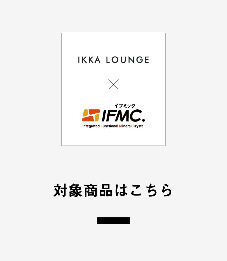 ikka ミネラルのチカラを着る IKKALOUNGE×IFMC.
