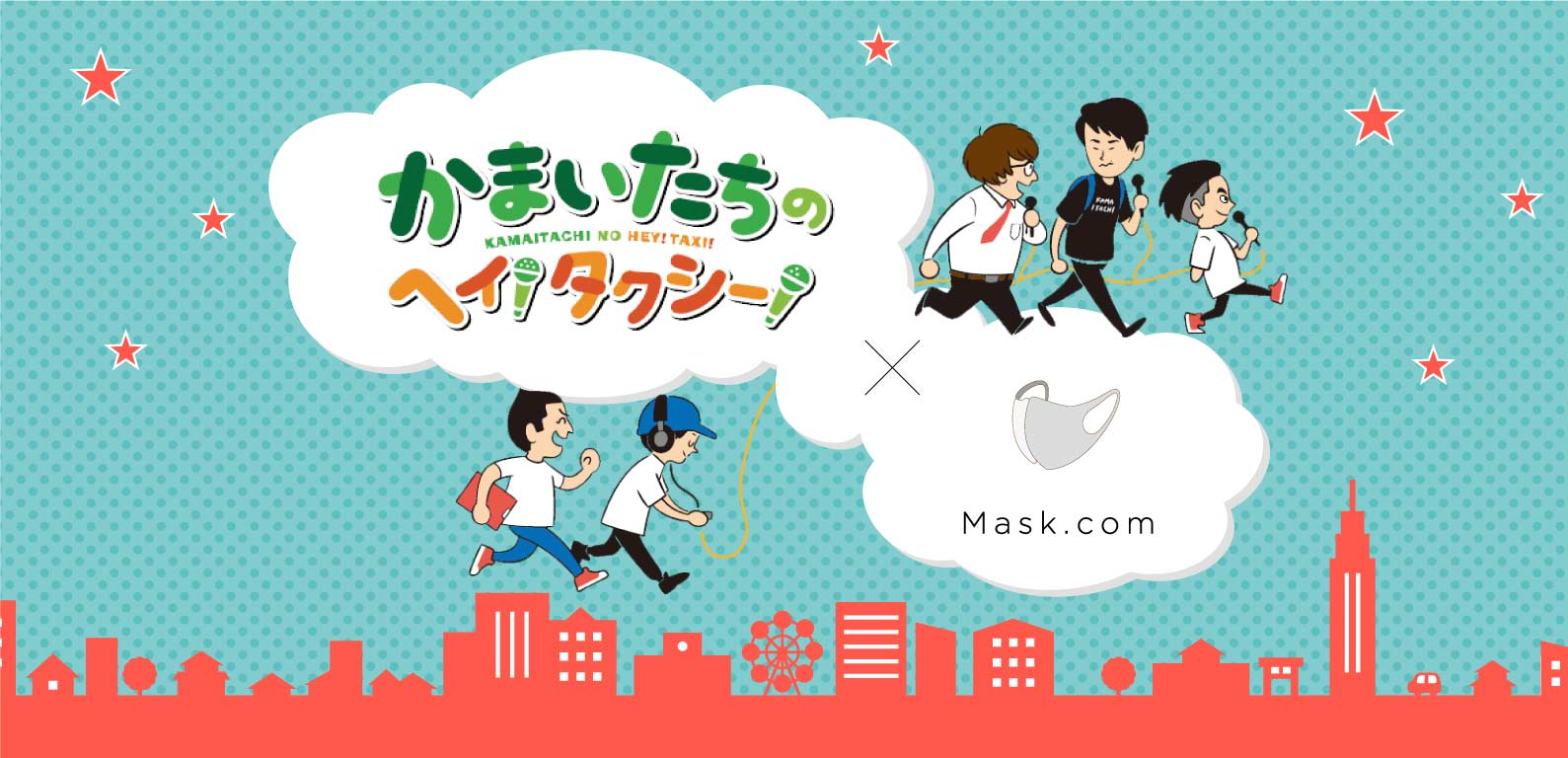 Mask.com × かまいたちのヘイ!タクシー!