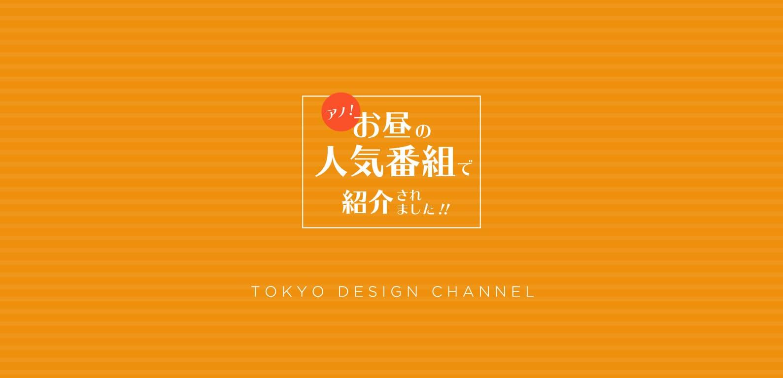 TDC | TVで紹介されたアイテムを一挙大公開!
