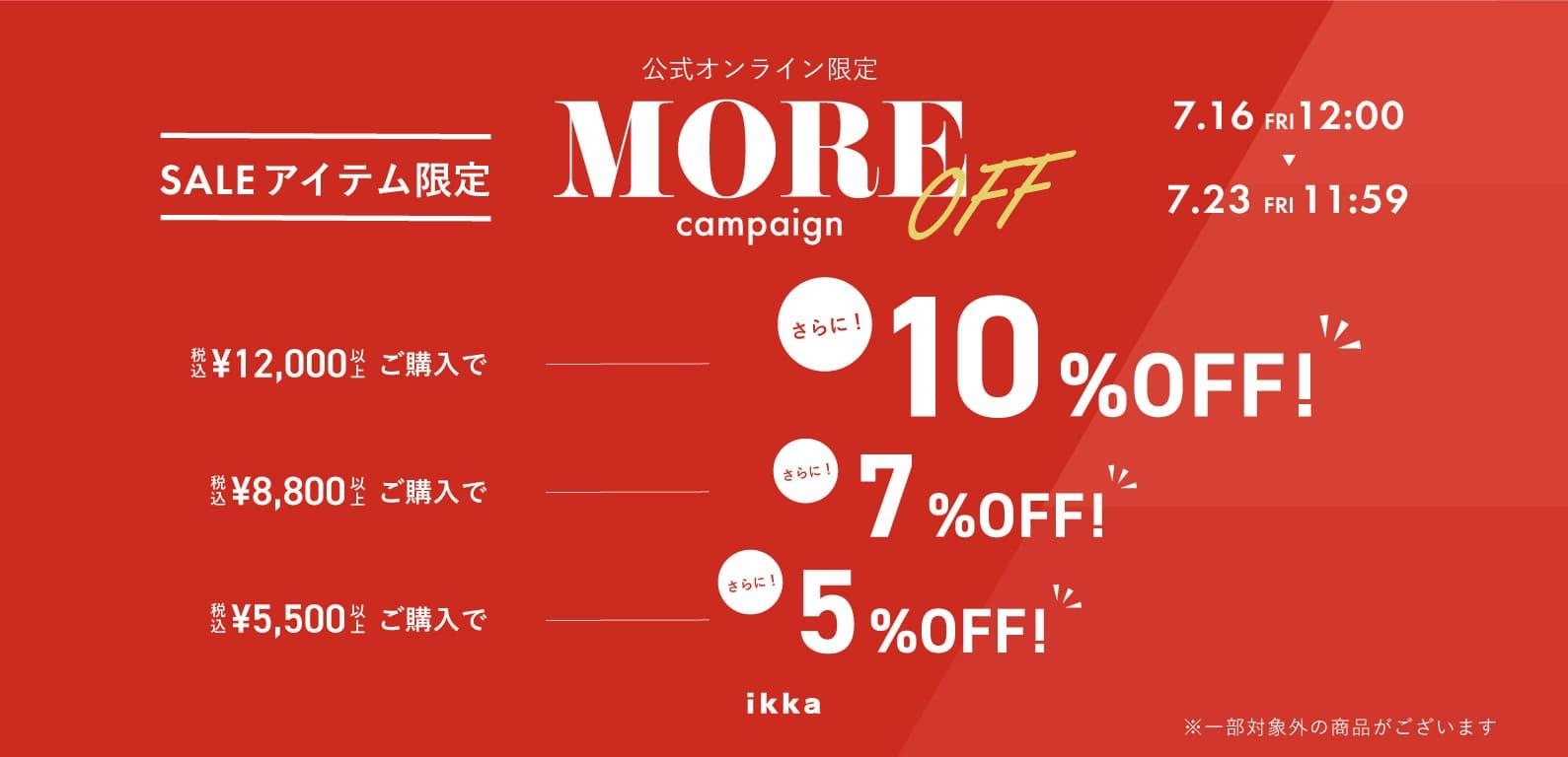 ikka   MORE OFF キャンペーン SALE