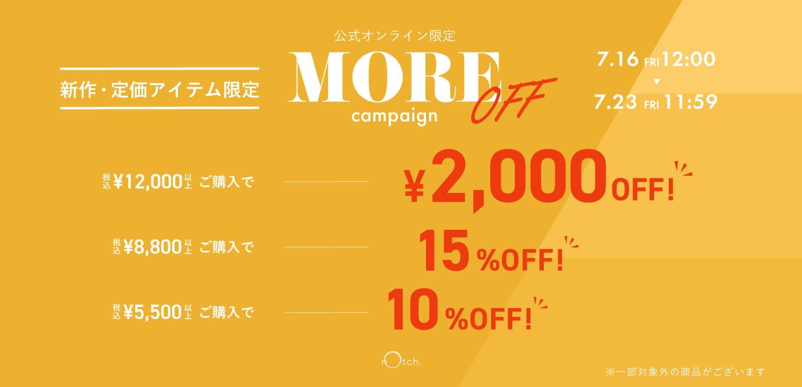 notch. | MORE OFF キャンペーン
