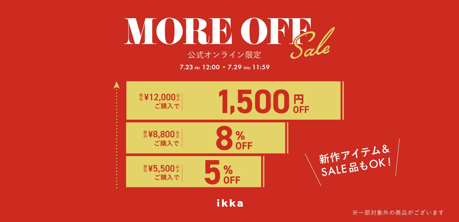 ikka | MORE OFF キャンペーン SALE