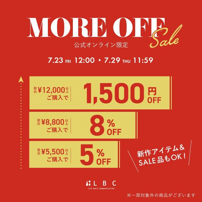 lbc | MORE OFF キャンペーン SALE
