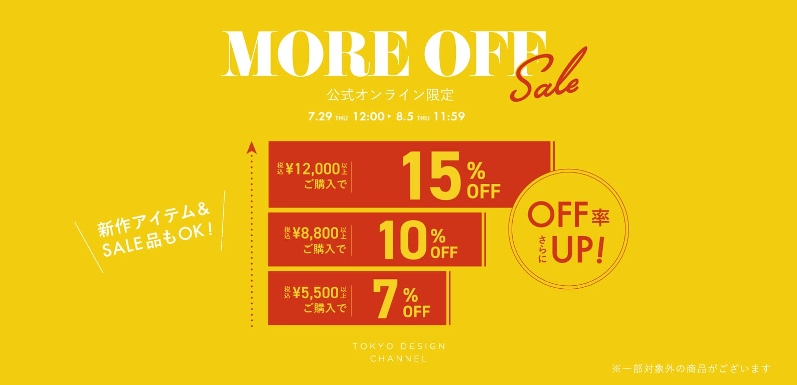 TDC | MORE OFF SALE