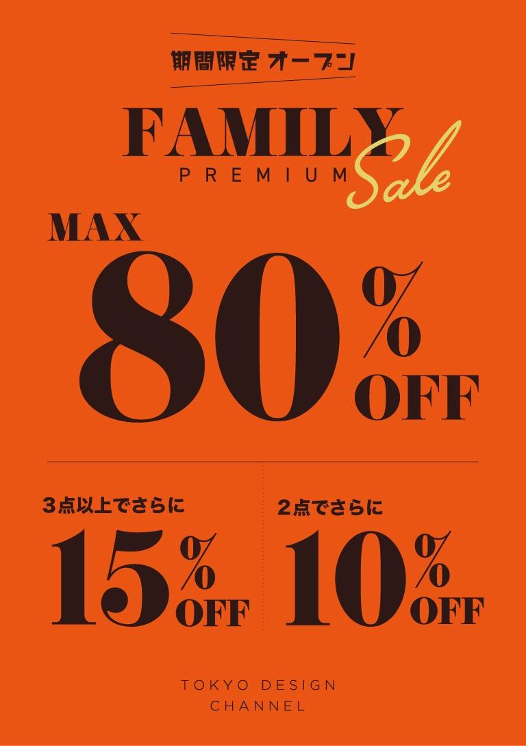 TDC | FAMILY SALE
