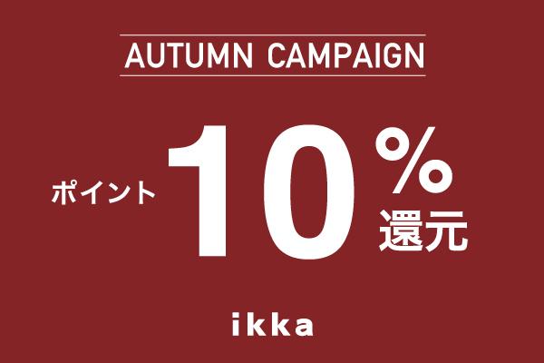 AUTUMN CAMPAIGN ポイント10%還元