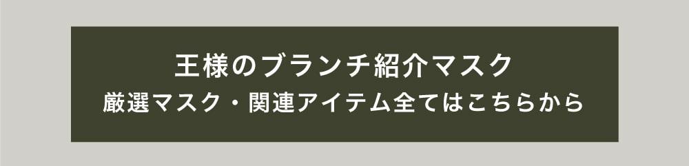 王様のブランチ紹介マスク Mask.com