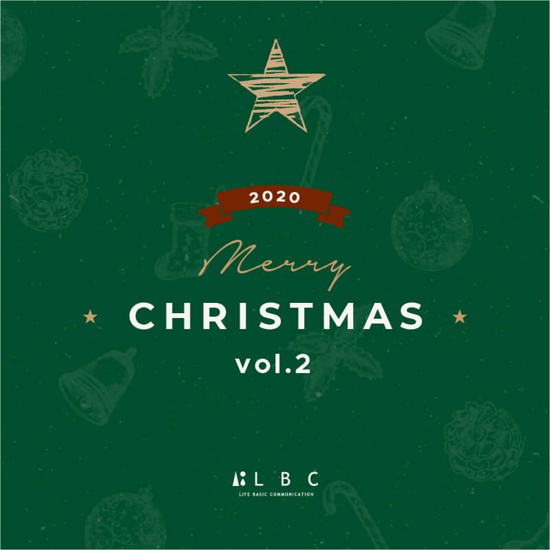 LBCクリスマス2020