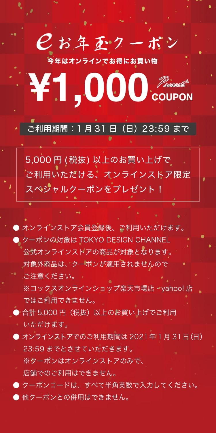 TOKYO DESIGN CHANNEL eお年玉¥1,000クーポンプレゼント