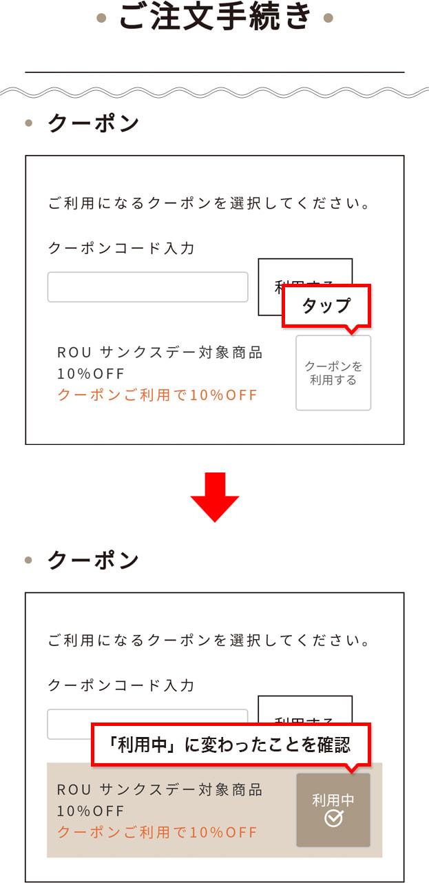 (1)商品をカートに入れ、【このサイトでお支払い】ボタンをタップして「ご注文手続き」ページまでお進みください。