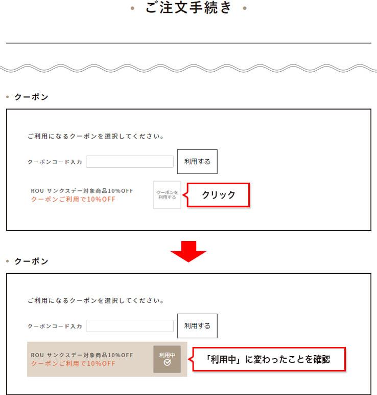 (1)商品をカートに入れ、【このサイトでお支払い】ボタンをクリックして「ご注文手続き」ページまでお進みください。