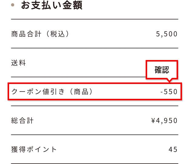 (2)「お支払金額」で、クーポン値引きが適用されていることを確認してください。