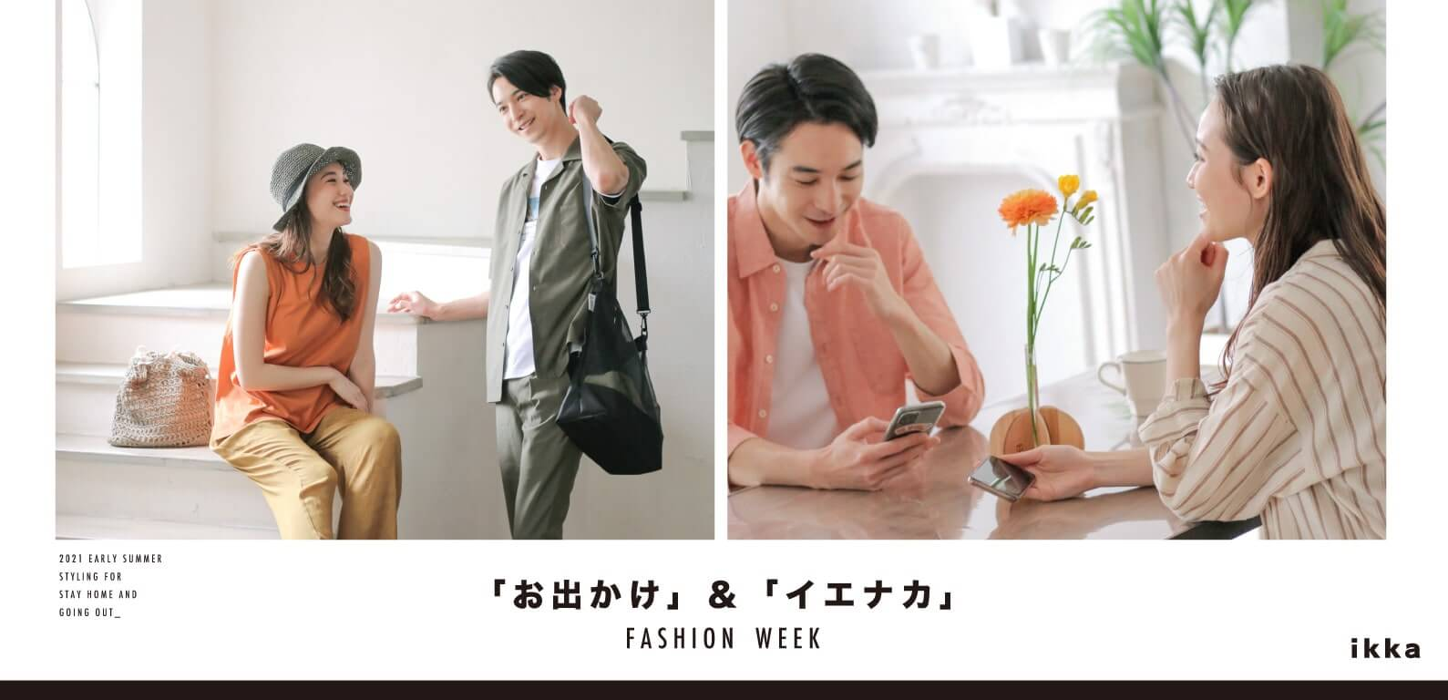 TDC stay home/going out styling