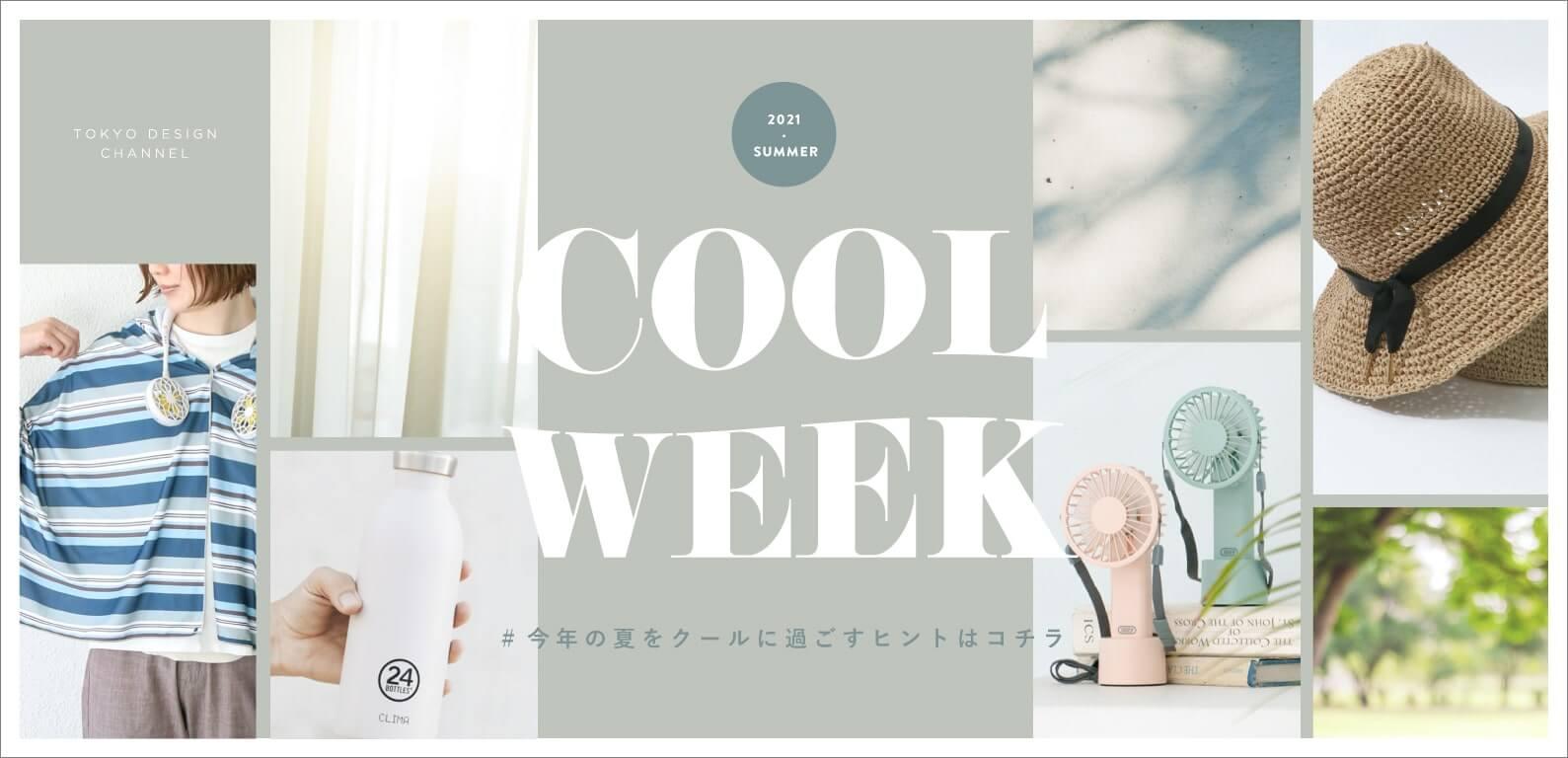 TDC COOL WEEK