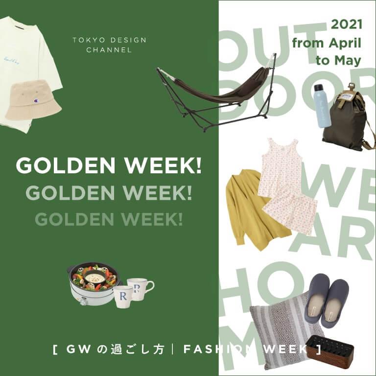 TDC GOLDEN WEEK FASHION WEEK