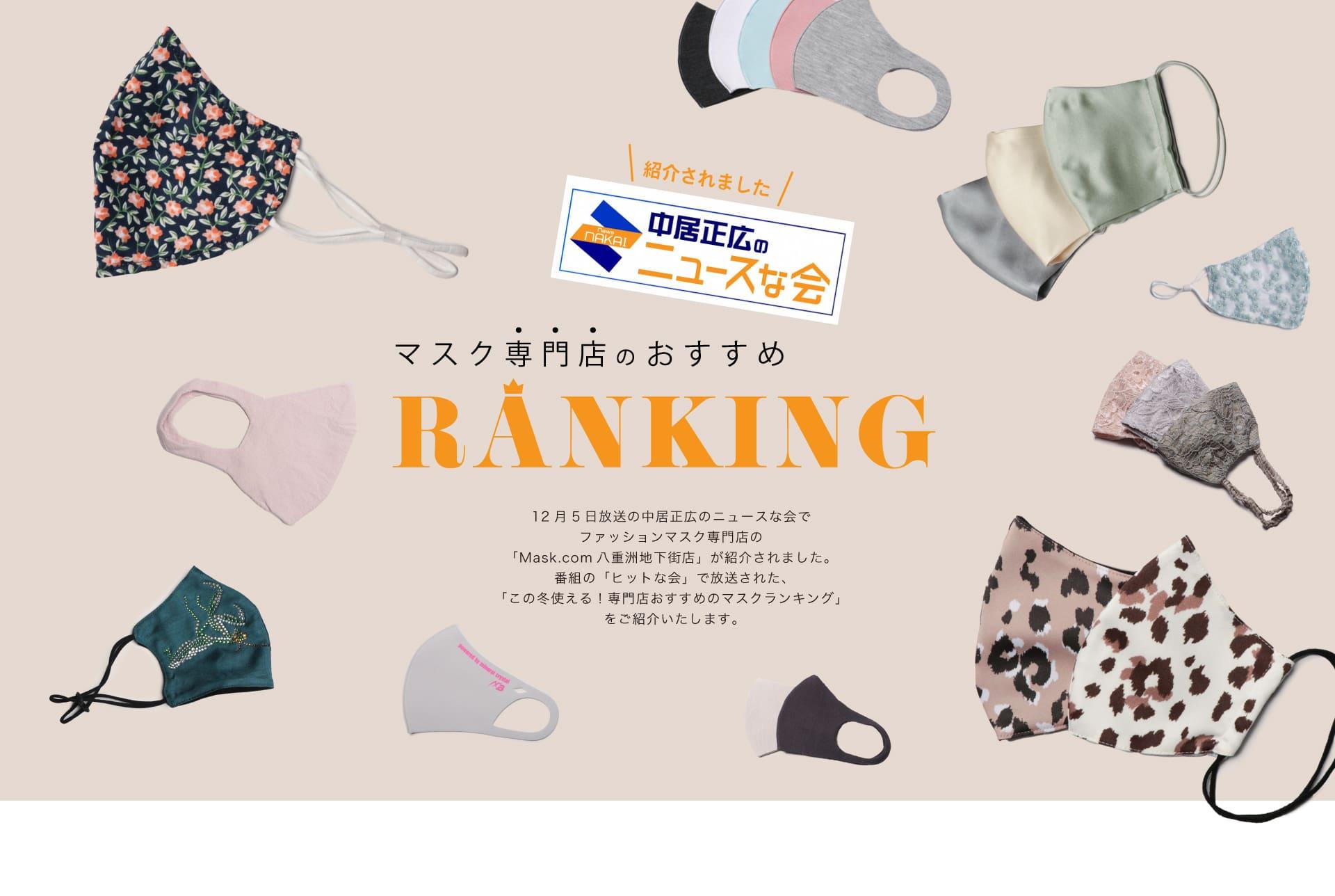 中居のニュースな会 Mask.com