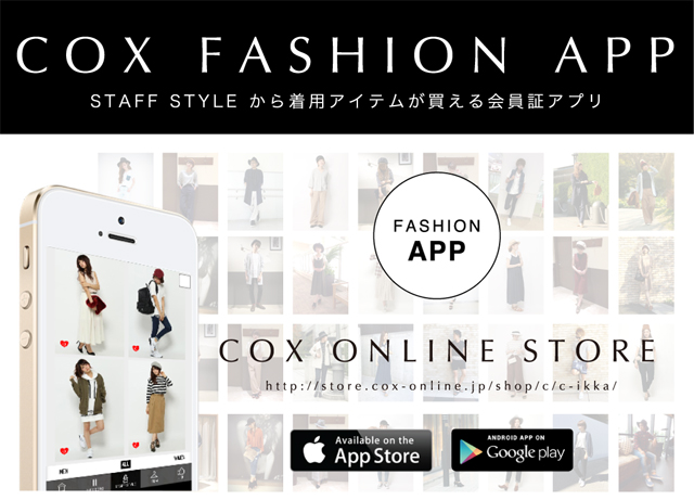 COX ONLINE STORE-STAFF STYLE から着用アイテムが買える会員証アプリ