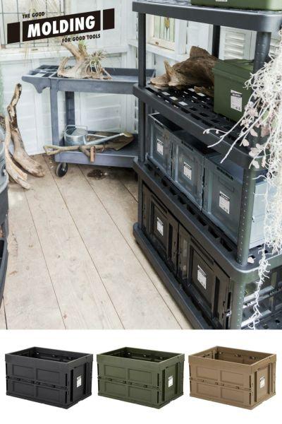 MOLDING モールディング コンテナボックス L 50L